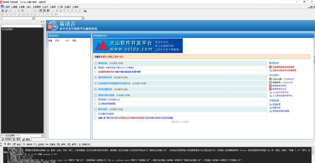 易语言5.92绿色精简版,解压即用-大鹏资源网