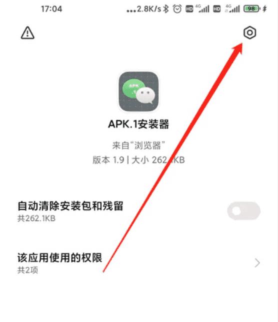 小米红米全机型关闭MIUI关广告及优化教程-大鹏资源网