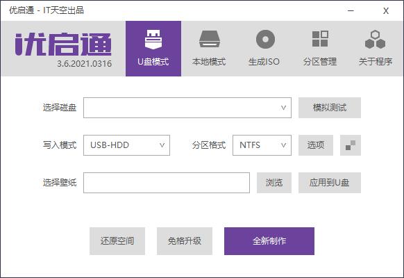 优启通EasyU v3.6.2021.0418-大鹏资源网