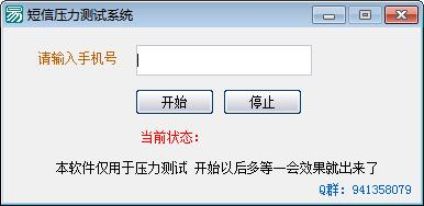 短信压力测试系统-免费亲测有效-大鹏资源网