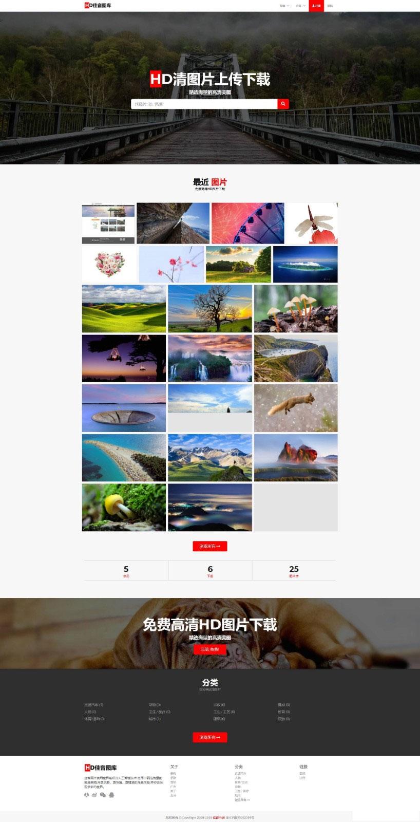 Laravel框架高清图库壁纸图片素材分享上传下载网站源码