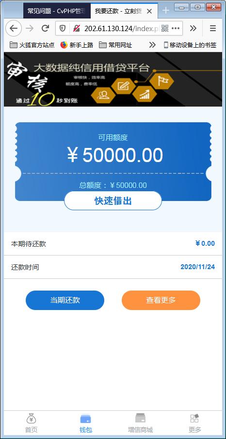 新版小额现金贷小额借贷网络贷款平台系统源码【已测源码】图5