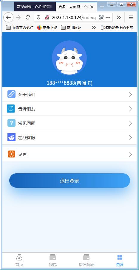 新版小额现金贷小额借贷网络贷款平台系统源码【已测源码】图4