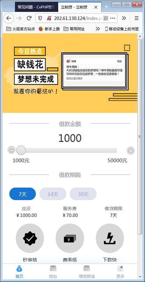 新版小额现金贷小额借贷网络贷款平台系统源码【已测源码】图6