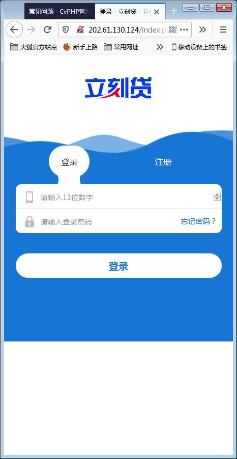 新版小额现金贷小额借贷网络贷款平台系统源码【已测源码】图2