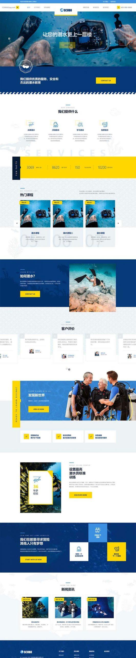 图片[1]-响应式水上运动设备潜水服务公司网站源码 织梦dedecms模板 自适应手机端-大鹏资源网